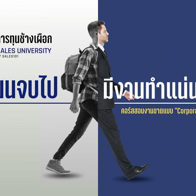 Sales-University-by-Sales101