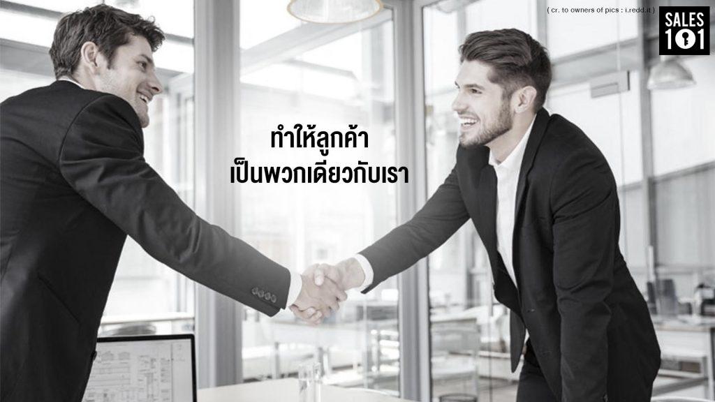 make-customers-like-us