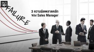 3 ความผิดพลาดหลักของ Sales Manager