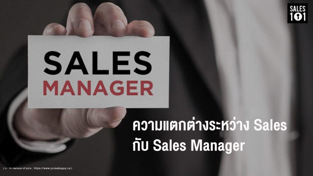 ความแตกต่างระหว่าง Sales กับ Sales Manager
